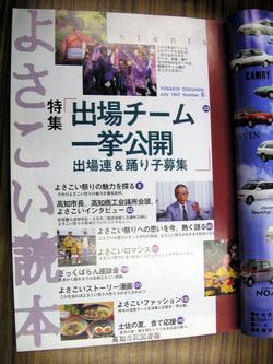 よさこい読本 Vol.6 目次