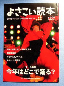 よさこい読本 Vol.11 表紙