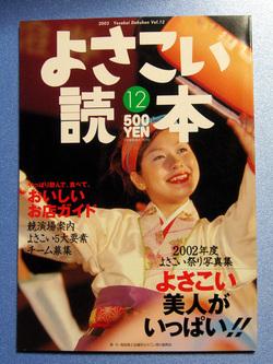 よさこい読本 Vol.12 表紙