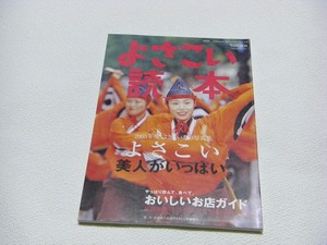 よさこい読本 Vol.13 表紙