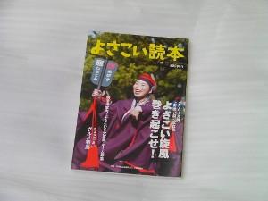 よさこい読本 Vol.14 表紙