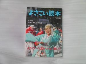 よさこい読本 Vol.15 表紙