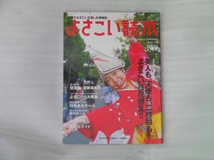 よさこい読本 Vol.16 表紙