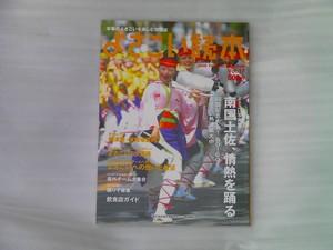 よさこい読本 Vol.17 表紙